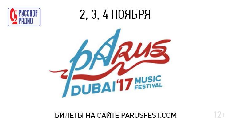 Русское радио дубай дубай сниму квартиру