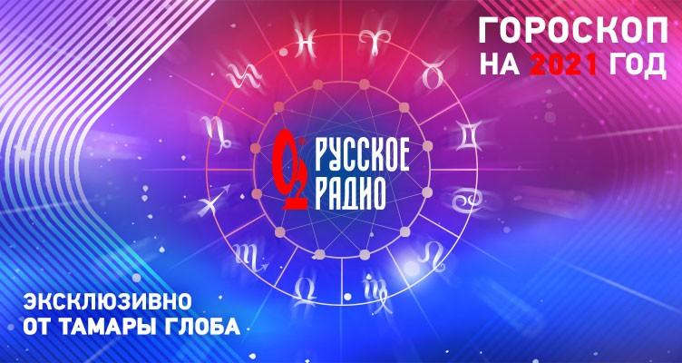 русское радио гороскоп тамары глоба на 2021